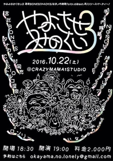 20161022_flyer